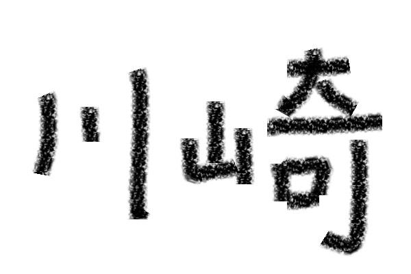 字.jpg